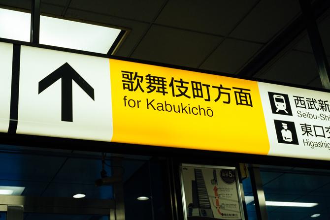 Sign for Kabukicho.